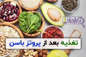 تغذیه بعد از پروتز باسن