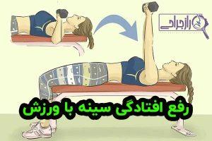 رفع افتادگی سینه با ورزش