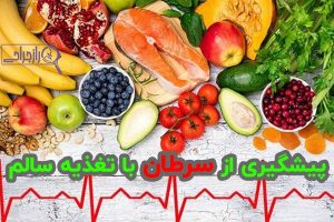 پیشگیری از سرطان با تغذیه