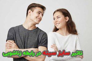 تاثیر افزایش سایز سینه در رابطه زناشویی