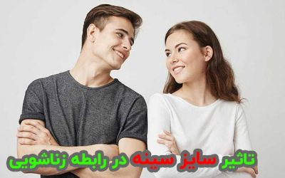 افزایش سایز سینه و تاثیر آن در رابطه زناشویی