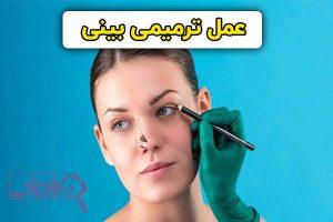 عمل ترمیمی بینی راز جراحی