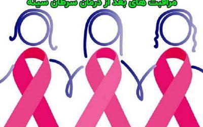 مراقبت بعد از درمان سرطان سینه
