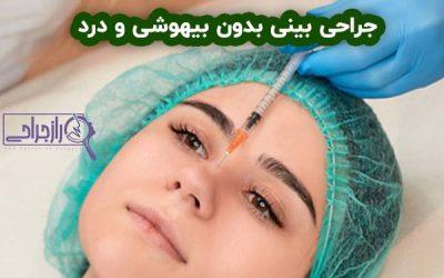 جراحی بینی بدون بیهوشی و درد